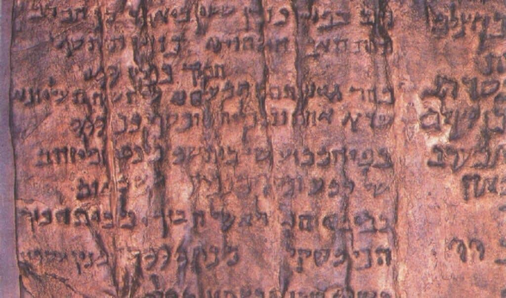 A portion of the Copper Scroll (replica). Image: Public Domain.