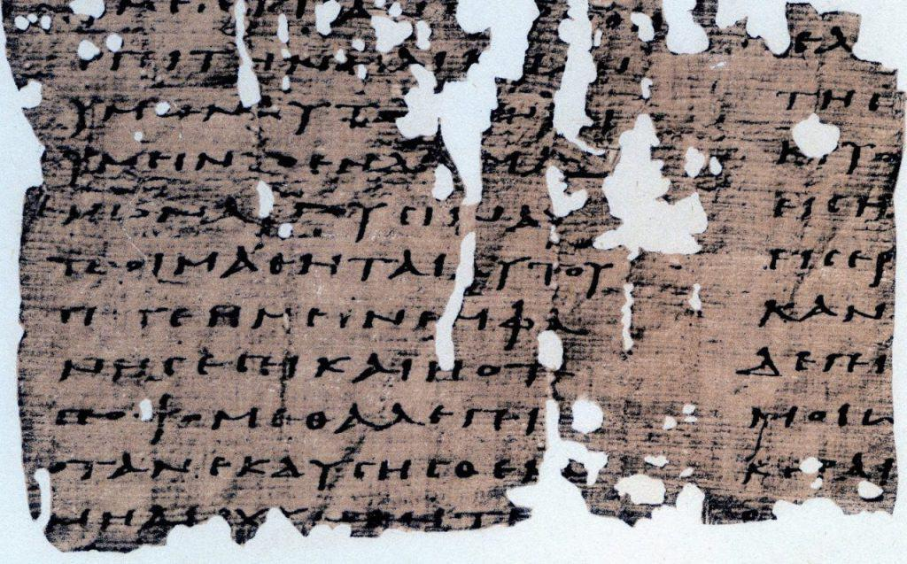 """Fragment of """"A Lost Gospel,"""" written sometime before 250 CE. Author unknown."""