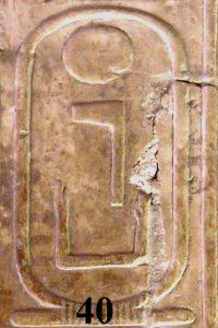 Cartouche of Netjerkare.
